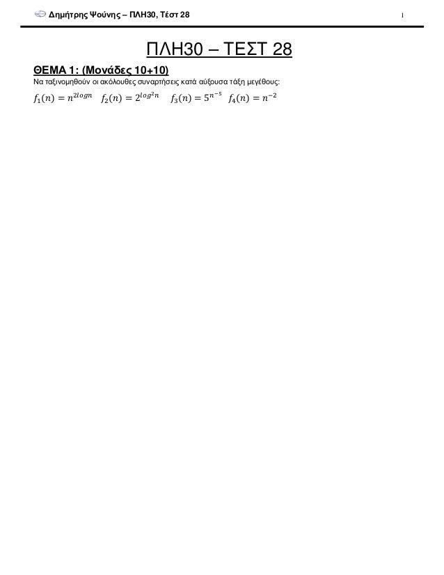 ∆ηµήτρης Ψούνης – ΠΛΗ30, Τέστ 28 1 ΠΛΗ30 – ΤΕΣΤ 28 ΘΕΜΑ 1: (Μονάδες 10+10) Να ταξινοµηθούν οι ακόλουθες συναρτήσεις κατά α...