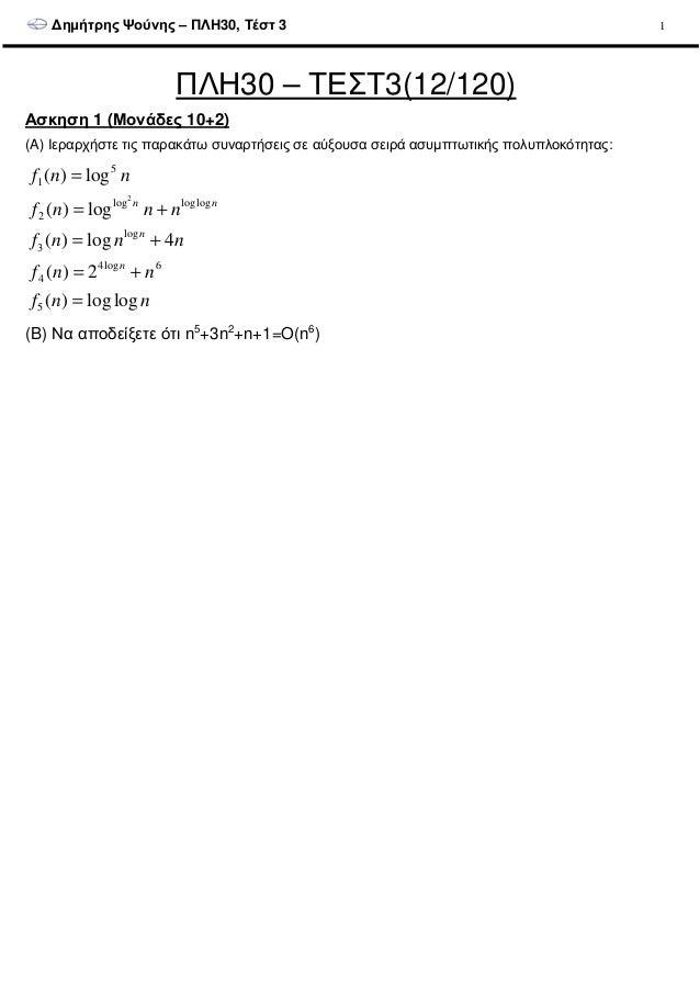 ∆ηµήτρης Ψούνης – ΠΛΗ30, Τέστ 3 1 ΠΛΗ30 – ΤΕΣΤ3(12/120) Ασκηση 1 (Μονάδες 10+2) (A) Ιεραρχήστε τις παρακάτω συναρτήσεις σε...
