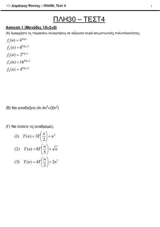 ∆ηµήτρης Ψούνης – ΠΛΗ30, Τέστ 4 1 ΠΛΗ30 – ΤΕΣΤ4 Ασκηση 1 (Μονάδες 10+2+8) (A) Ιεραρχήστε τις παρακάτω συναρτήσεις σε αύξου...