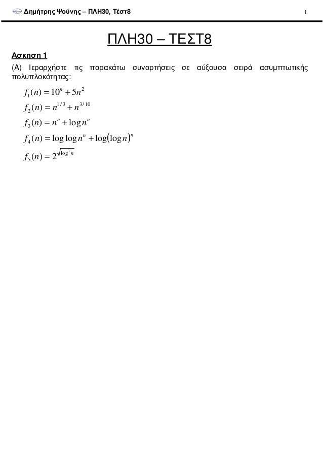 ∆ηµήτρης Ψούνης – ΠΛΗ30, Τέστ8 1 ΠΛΗ30 – ΤΕΣΤ8 Ασκηση 1 (A) Ιεραρχήστε τις παρακάτω συναρτήσεις σε αύξουσα σειρά ασυµπτωτι...