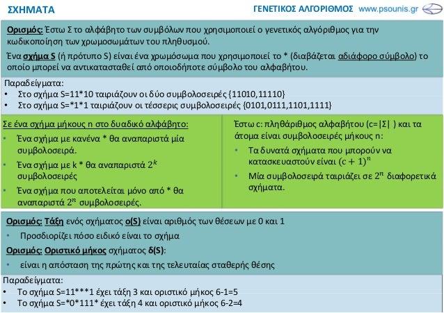 ΓΕΝΕΤΙΚΟΣ ΑΛΓΟΡΙΘΜΟΣΣΧΗΜΑΤΑ Ορισμός: Έστω Σ το αλφάβητο των συμβόλων που χρησιμοποιεί ο γενετικός αλγόριθμος για την κωδικ...
