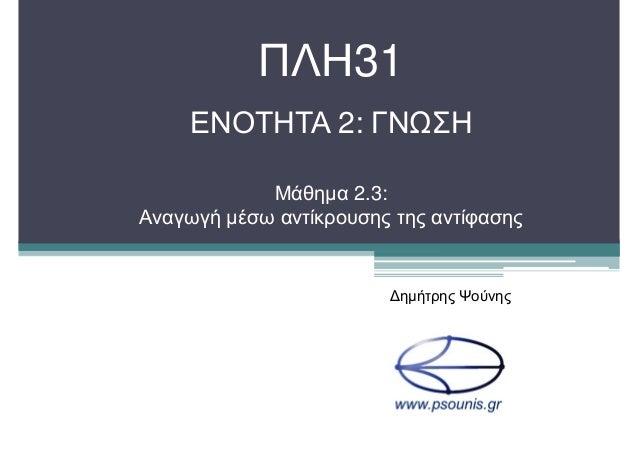 ΠΛΗ31 ΕΝΟΤΗΤΑ 2: ΓΝΩΣΗ Μάθηµα 2.3: Αναγωγή µέσω αντίκρουσης της αντίφασης ∆ηµήτρης Ψούνης
