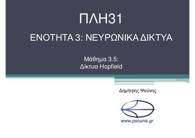 ΠΛΗ31 ΕΝΟΤΗΤΑ 3: ΝΕΥΡΩΝΙΚΑ ∆ΙΚΤΥΑ Μάθηµα 3.5: ∆ίκτυα Hopfield ∆ηµήτρης Ψούνης