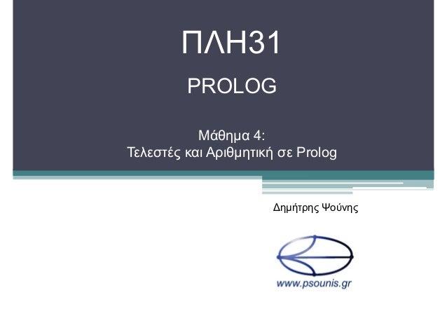 ΠΛΗ31 PROLOG Μάθηµα 4: Τελεστές και Αριθµητική σε Prolog ∆ηµήτρης Ψούνης