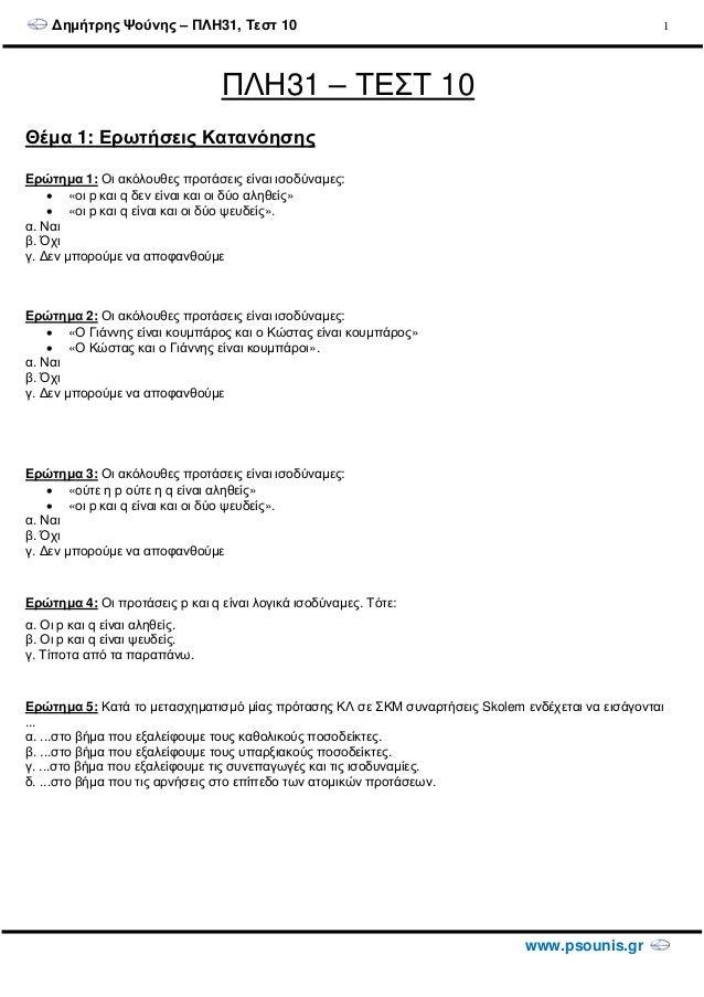 ∆ηµήτρης Ψούνης – ΠΛΗ31, Τεστ 10 www.psounis.gr 1 ΠΛΗ31 – ΤΕΣΤ 10 Θέµα 1: Ερωτήσεις Κατανόησης Ερώτηµα 1: Οι ακόλουθες προ...