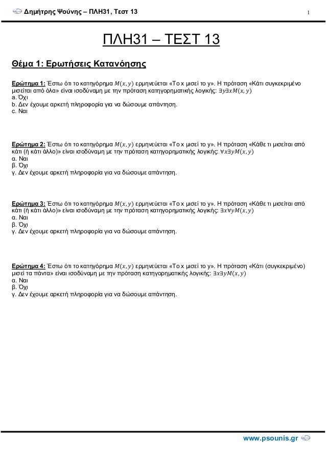 ∆ηµήτρης Ψούνης – ΠΛΗ31, Τεστ 13 www.psounis.gr 1 ΠΛΗ31 – ΤΕΣΤ 13 Θέµα 1: Ερωτήσεις Κατανόησης Ερώτηµα 1: Έστω ότι το κατη...