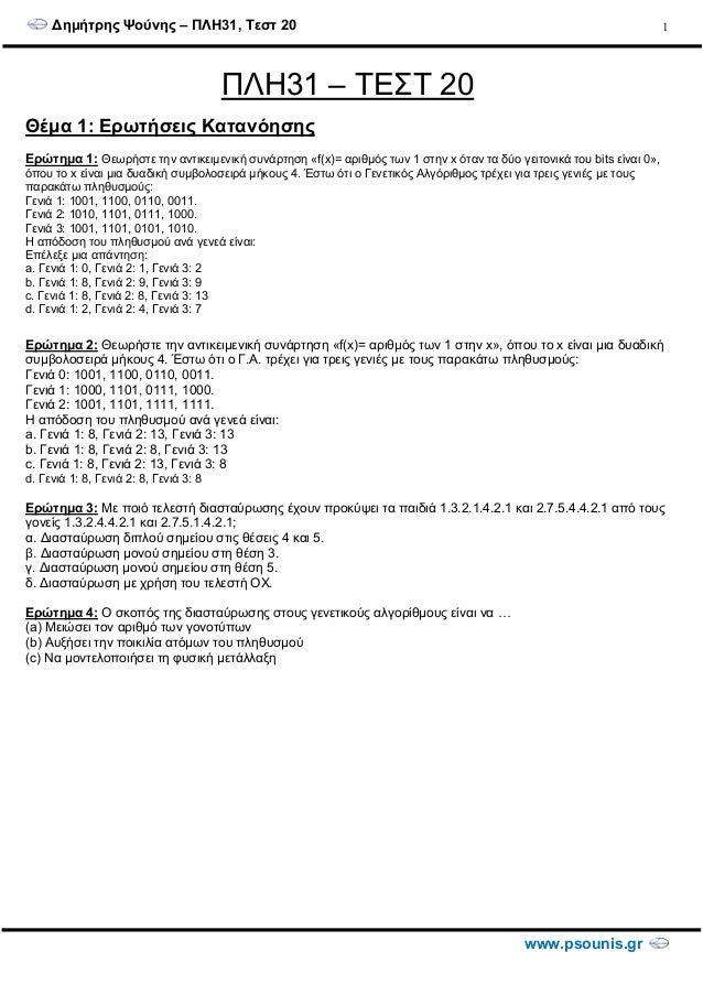 ∆ηµήτρης Ψούνης – ΠΛΗ31, Τεστ 20 www.psounis.gr 1 ΠΛΗ31 – ΤΕΣΤ 20 Θέµα 1: Ερωτήσεις Κατανόησης Ερώτηµα 1: Θεωρήστε την αντ...