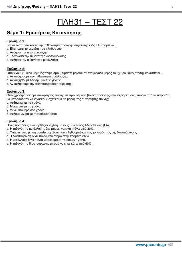 ∆ηµήτρης Ψούνης – ΠΛΗ31, Τεστ 22 www.psounis.gr 1 ΠΛΗ31 – ΤΕΣΤ 22 Θέµα 1: Ερωτήσεις Κατανόησης Ερώτηµα 1: Για να ελαττώσει...