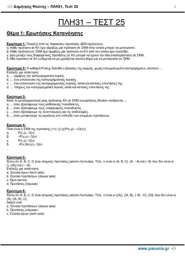 ∆ηµήτρης Ψούνης – ΠΛΗ31, Τεστ 25 www.psounis.gr 1 ΠΛΗ31 – ΤΕΣΤ 25 Θέµα 1: Ερωτήσεις Κατανόησης Ερώτηµα 1: Ποια(ές) από τις...