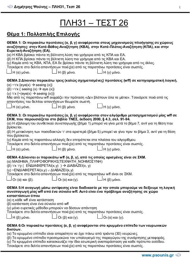∆ηµήτρης Ψούνης – ΠΛΗ31, Τεστ 26 www.psounis.gr 1 ΠΛΗ31 – ΤΕΣΤ 26 Θέµα 1: Πολλαπλής Επιλογής ΘΕΜΑ 1: Οι παρακάτω προτάσεις...