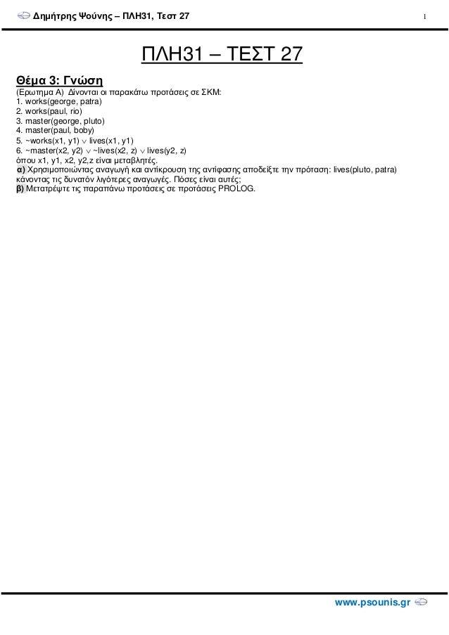 ∆ηµήτρης Ψούνης – ΠΛΗ31, Τεστ 27 www.psounis.gr 1 ΠΛΗ31 – ΤΕΣΤ 27 Θέµα 3: Γνώση (Ερωτηµα Α) ∆ίνονται οι παρακάτω προτάσεις...