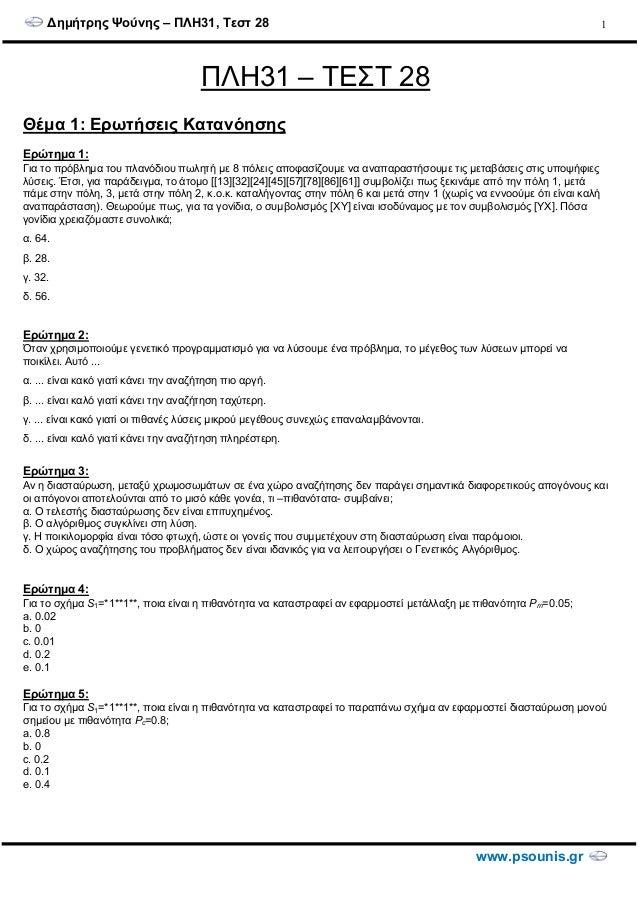 ∆ηµήτρης Ψούνης – ΠΛΗ31, Τεστ 28 www.psounis.gr 1 ΠΛΗ31 – ΤΕΣΤ 28 Θέµα 1: Ερωτήσεις Κατανόησης Ερώτηµα 1: Για το πρόβληµα ...