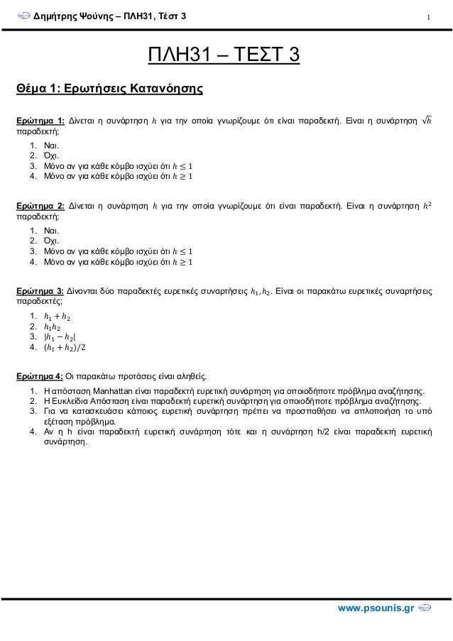 ∆ηµήτρης Ψούνης – ΠΛΗ31, Τέστ 3 www.psounis.gr 1 ΠΛΗ31 – ΤΕΣΤ 3 Θέµα 1: Ερωτήσεις Κατανόησης Ερώτηµα 1: ∆ίνεται η συνάρτησ...