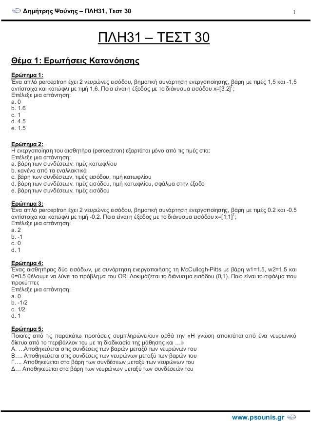 ∆ηµήτρης Ψούνης – ΠΛΗ31, Τεστ 30 www.psounis.gr 1 ΠΛΗ31 – ΤΕΣΤ 30 Θέµα 1: Ερωτήσεις Κατανόησης Ερώτηµα 1: Ένα απλό percept...