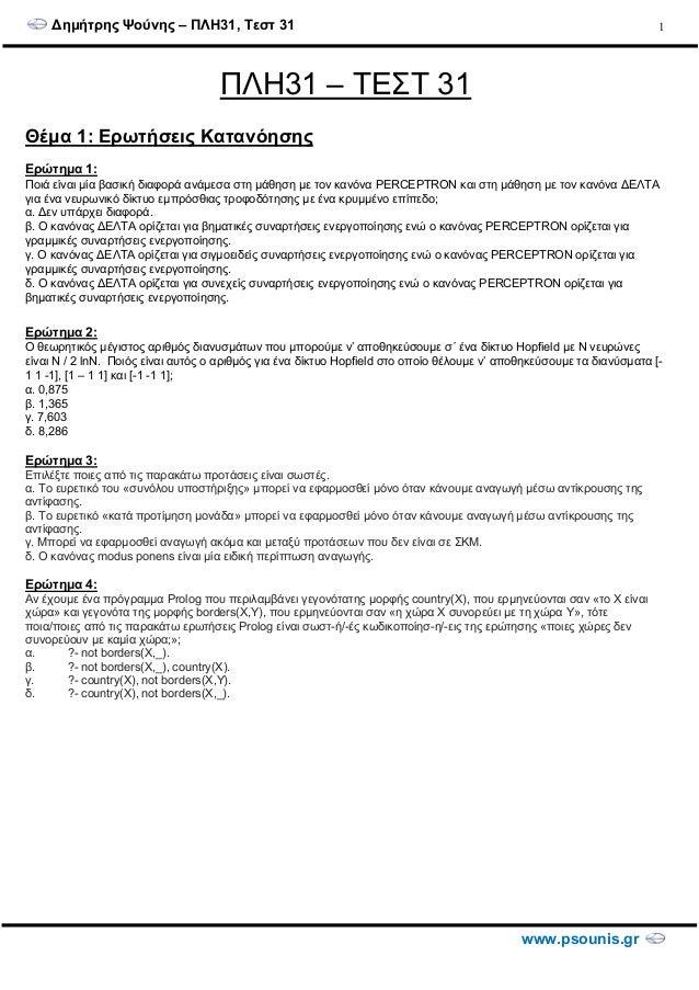 ∆ηµήτρης Ψούνης – ΠΛΗ31, Τεστ 31 www.psounis.gr 1 ΠΛΗ31 – ΤΕΣΤ 31 Θέµα 1: Ερωτήσεις Κατανόησης Ερώτηµα 1: Ποιά είναι µία β...