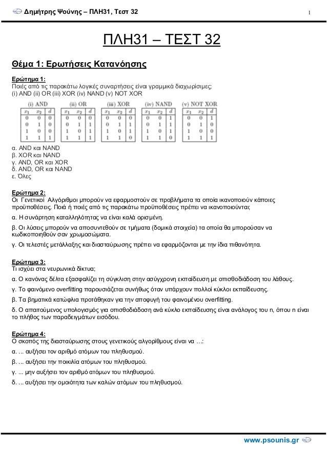 ∆ηµήτρης Ψούνης – ΠΛΗ31, Τεστ 32 www.psounis.gr 1 ΠΛΗ31 – ΤΕΣΤ 32 Θέµα 1: Ερωτήσεις Κατανόησης Ερώτηµα 1: Ποιές από τις πα...