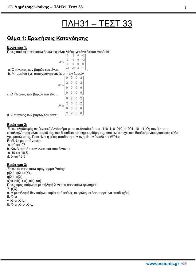 ∆ηµήτρης Ψούνης – ΠΛΗ31, Τεστ 33 www.psounis.gr 1 ΠΛΗ31 – ΤΕΣΤ 33 Θέµα 1: Ερωτήσεις Κατανόησης Ερώτηµα 1: Ποιες από τις πα...