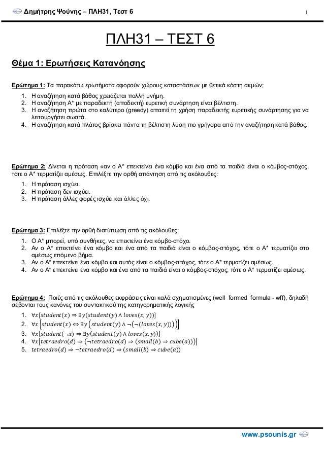 ∆ηµήτρης Ψούνης – ΠΛΗ31, Τεστ 6 www.psounis.gr 1 ΠΛΗ31 – ΤΕΣΤ 6 Θέµα 1: Ερωτήσεις Κατανόησης Ερώτηµα 1: Τα παρακάτω ερωτήµ...
