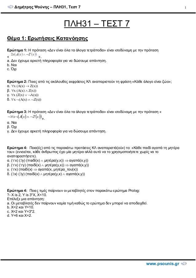 ∆ηµήτρης Ψούνης – ΠΛΗ31, Τεστ 7 www.psounis.gr 1 ΠΛΗ31 – ΤΕΣΤ 7 Θέµα 1: Ερωτήσεις Κατανόησης Ερώτηµα 1: Η πρόταση «∆εν είν...
