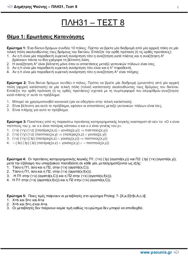 ∆ηµήτρης Ψούνης – ΠΛΗ31, Τεστ 8 www.psounis.gr 1 ΠΛΗ31 – ΤΕΣΤ 8 Θέµα 1: Ερωτήσεις Κατανόησης Ερώτηµα 1: Ένα δίκτυο δρόµων ...