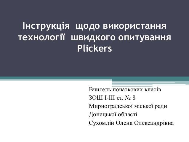 Інструкція щодо використання технології швидкого опитування Plickers Вчитель початкових класів ЗОШ І-ІІІ ст. № 8 Мирноград...