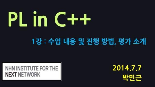 PL in C++ 2014.7.7 박민근 1강 : 수업 내용 및 진행 방법, 평가 소개