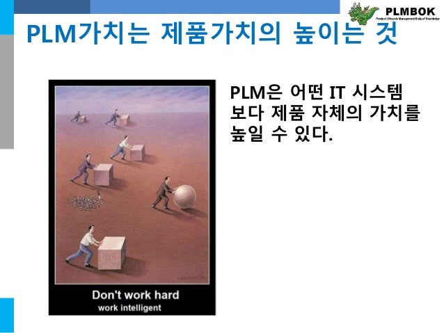 PLM and ESE Slide 3