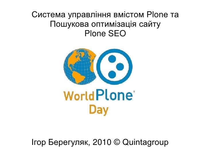Система управління вмістом Plone та     Пошукова оптимізація сайту             Plone SEO     Ігор Берегуляк, 2010 © Quinta...