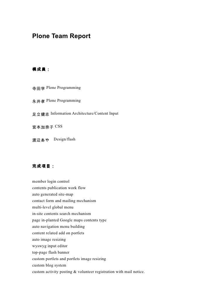 Plone Team Report     構成員:    寺田学 Plone Programming   永井孝 Plone Programming   足立健志 Information Architecture/Content Input ...