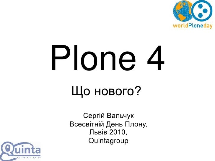 Plone 4  Що нового?     Сергій Вальчук  Всесвітній День Плону,       Львів 2010,       Quintagroup