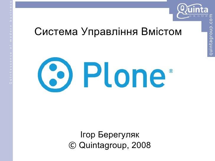 Система Управління Вмістом <ul><ul><li>Ігор Берегуляк </li></ul></ul><ul><ul><li>©  Quintagroup, 2008 </li></ul></ul>