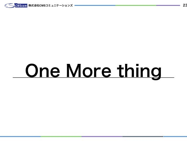 One More thing 株式会社CMSコミュニケーションズ 23