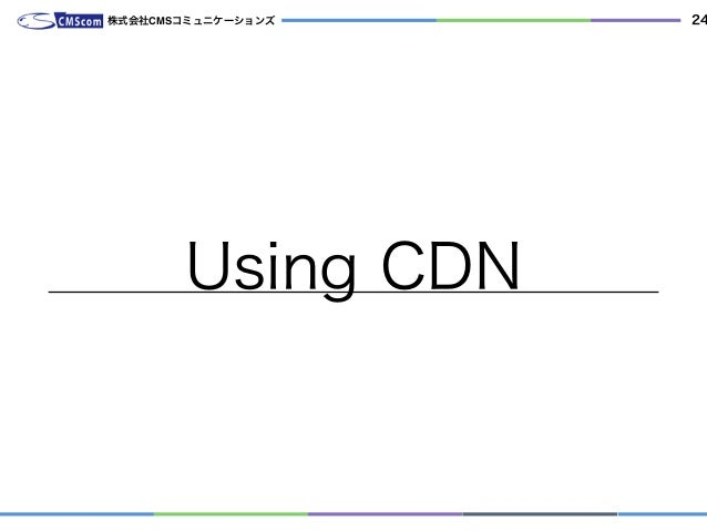 Using CDN 株式会社CMSコミュニケーションズ 24