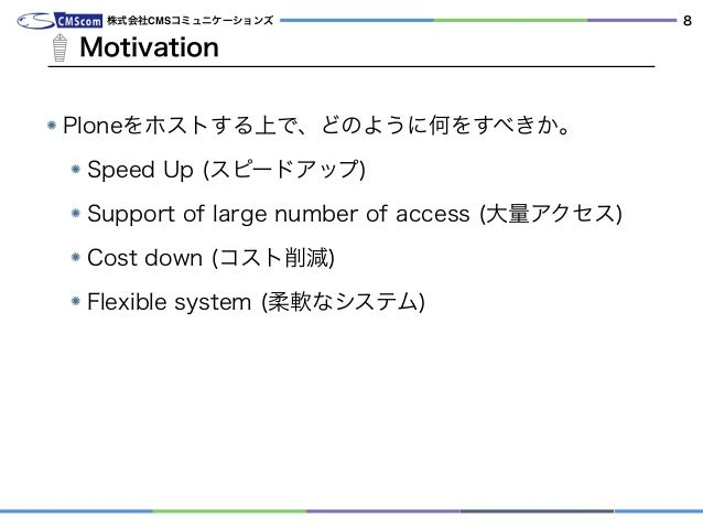 Ploneをホストする上で、どのように何をすべきか。 Speed Up (スピードアップ) Support of large number of access (大量アクセス) Cost down (コスト削減) Flexible system...