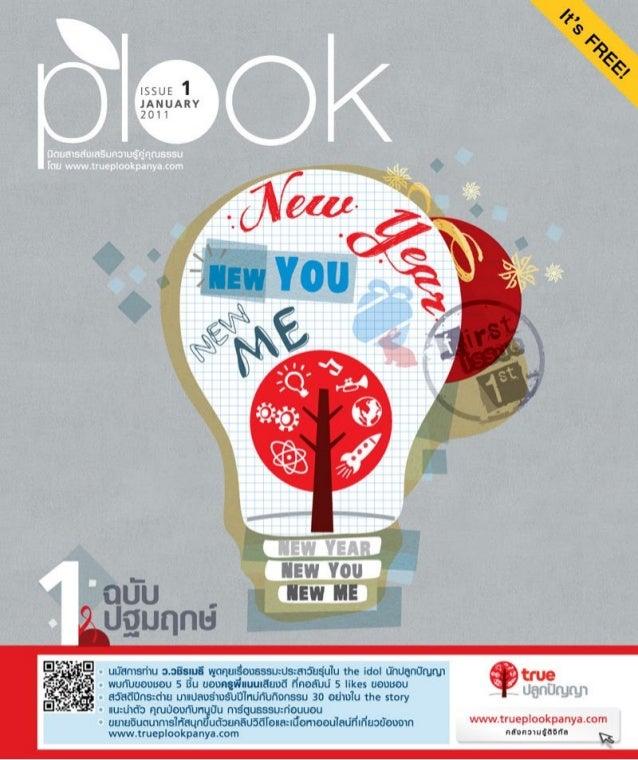 Plook ฉบับเดือน มกราคม ปี 2011