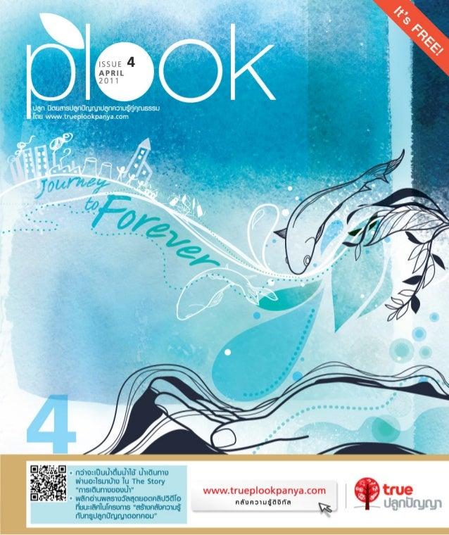 Plook ฉบับเดือน เมษายน ปี 2011