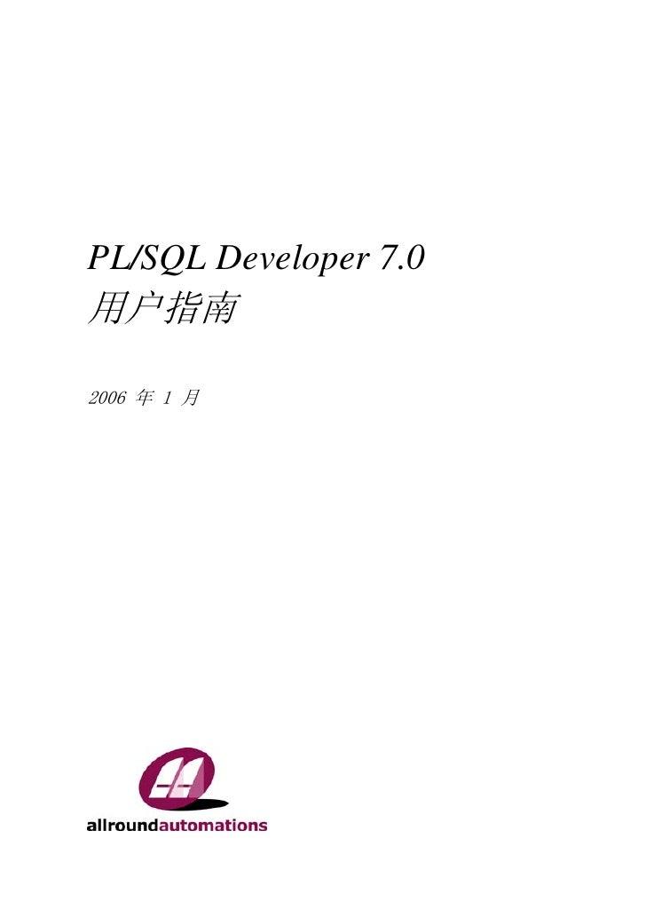 PL/SQL Developer 7.0用户指南2006 年 1 月