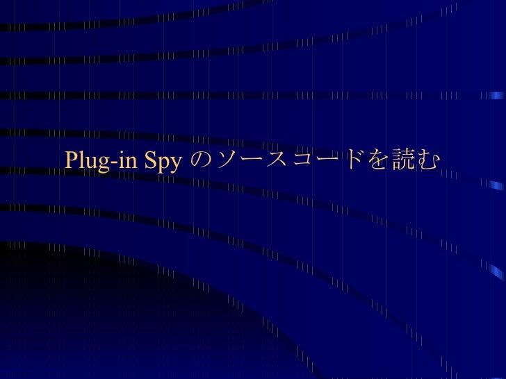 Plug-in Spy のソースコードを読む