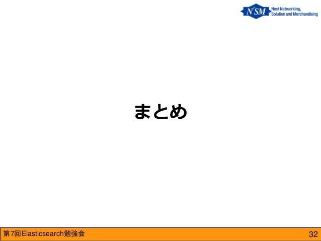 第7回Elasticsearch勉強会  まとめ  32