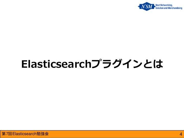 第7回Elasticsearch勉強会  Elasticsearchプラグインとは  4