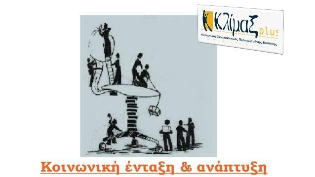 Κοινωνική ένταξη & ανάπτυξη