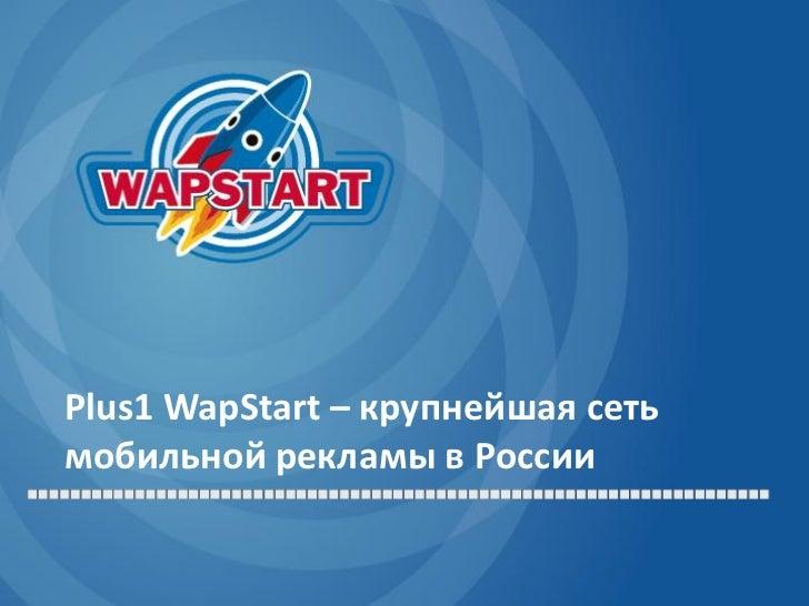 Plus1 WapStart – крупнейшая сетьмобильной рекламы в России