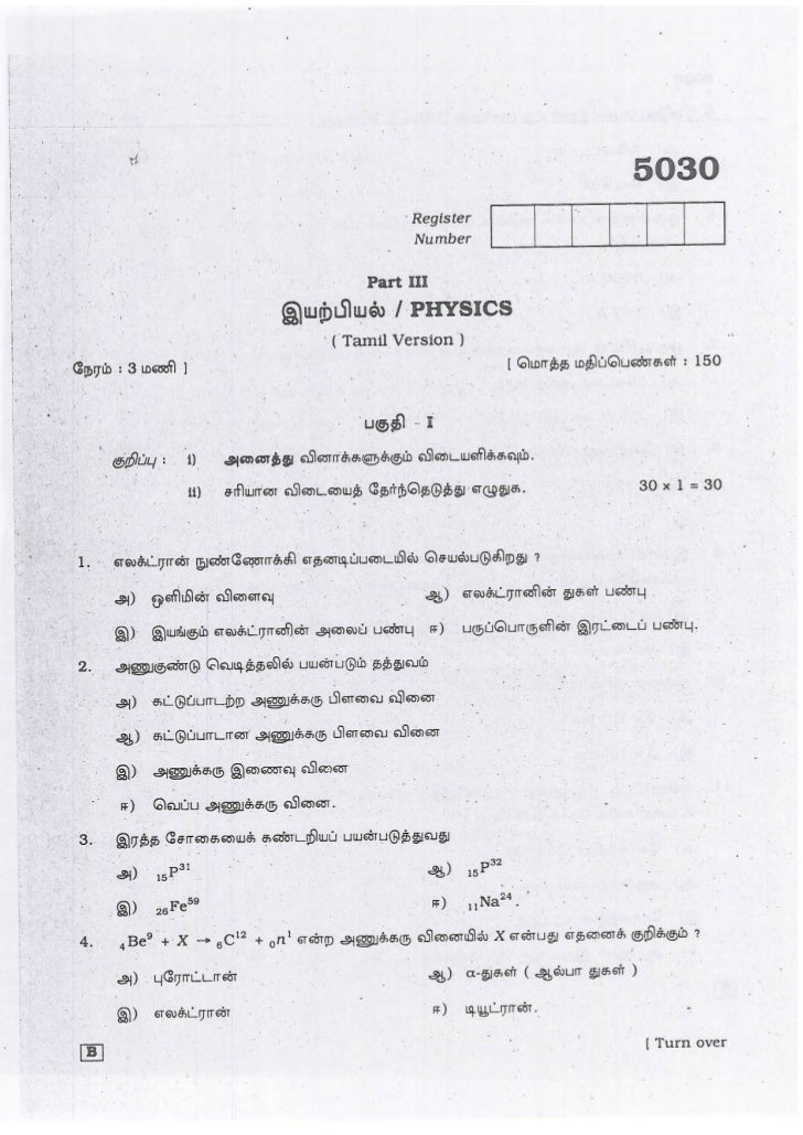 Plus2  physics mar 2010(Tamil)