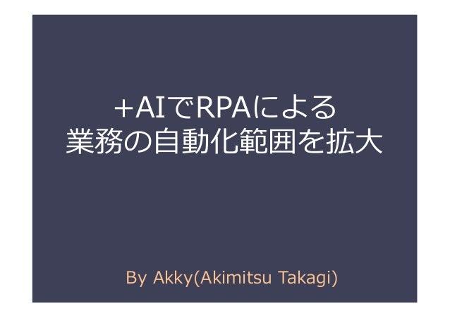 +AIでRPAによる 業務の自動化範囲を拡大 By Akky(Akimitsu Takagi)
