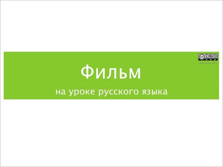 Фильм                          olga stelter 2011на уроке русского языка