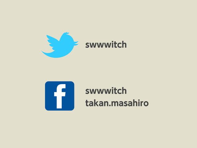 「画像をなるべく使わずにWebをレイアウトするテクニック」鷹野 雅弘(スイッチ)
