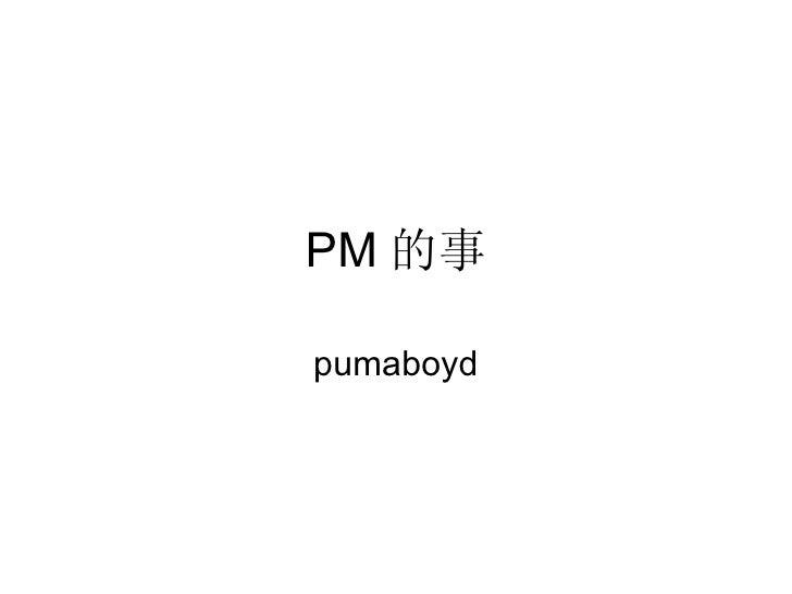 PM 的事 pumaboyd