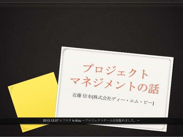 2013.12.07 エフスタ in Aizu 〜プロジェクトチーム全員集めました。〜
