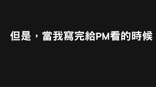 PM大我們換個方式寫文件吧