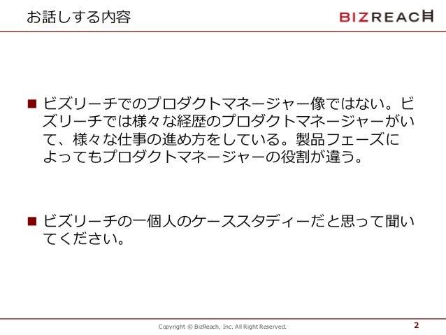 【ビズリーチ】プロダクトマネージャーの仕事と魅力 Slide 2